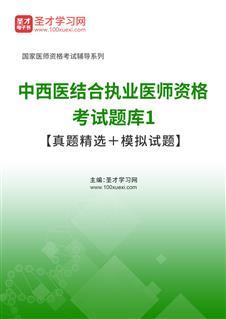 2019年中西医结合执业医师资格考试题库1【历年真题+模拟试题】