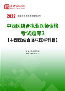 2019年中西医结合执业医师资格考试题库3【中西医结合临床医学科目】