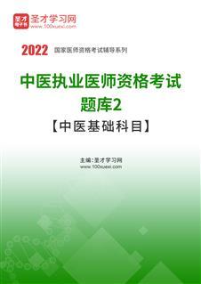 2019年中西医结合执业医师资格考试题库4【西医及临床医学科目】