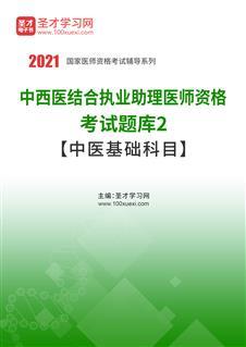 2020年中西医结合执业助理医师资格考试题库2【中医基础科目】
