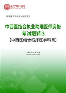 2019年中西医结合执业助理医师资格考试题库3【中西医结合临床医学科目】
