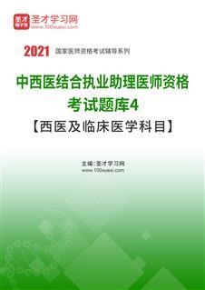 2019年中西医结合执业助理医师资格考试题库4【西医及临床医学科目】