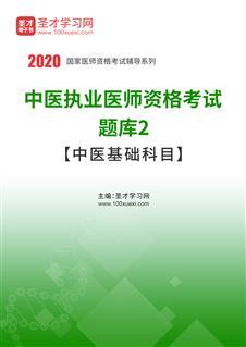 2020年中医执业医师资格考试题库2【中医基础科目】