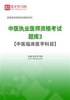 2019年中医执业医师资格考试题库3【中医临床医学科目】