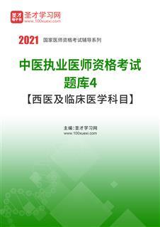 2020年中医执业医师资格考试题库4【西医及临床医学科目】