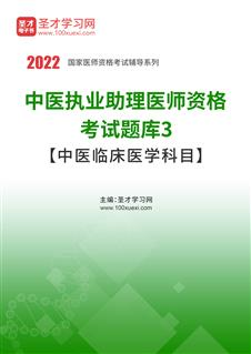 2019年中医执业助理医师资格考试题库3【中医临床医学科目】