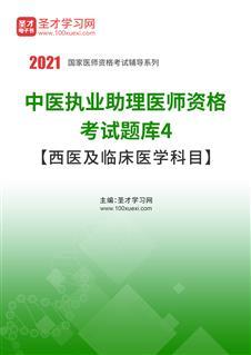 2019年中医执业助理医师资格考试题库4【西医及临床医学科目】