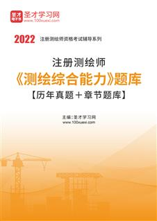 2020年注册测绘师《测绘综合能力》题库【历年真题+章节题库】