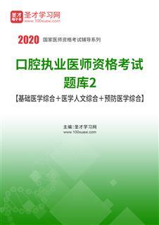 2020年口腔执业医师资格考试题库2【基础综合科目】