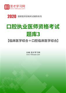 2020年口腔执业医师资格考试题库3【临床综合科目】