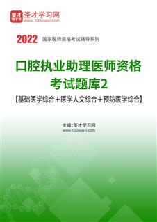 2020年口腔执业助理医师资格考试题库2【基础综合科目】