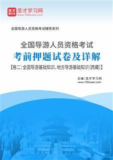 2017年全国导游人员资格考试考前押题试卷及详解【卷二:全国导游基础知识、地方导游基础知识(西藏)】