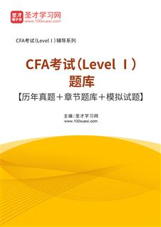 2018年CFA考试(Level Ⅰ)题库【历年真题+章节题库+模拟试题】