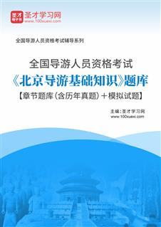 2017年全国导游人员资格考试《北京导游基础知识》题库【章节题库(含历年真题)+模拟试题】