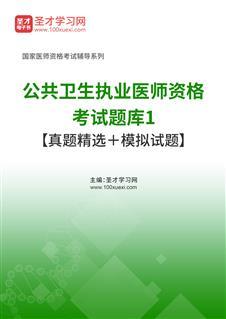 2019年公共卫生执业医师资格考试题库1【历年真题+模拟试题】