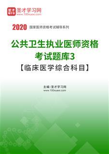 2019年公共卫生执业医师资格考试题库3【临床医学综合科目】