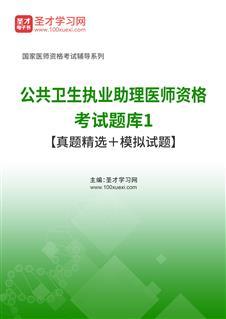 2019年公共卫生执业助理医师资格考试题库1【历年真题+模拟试题】