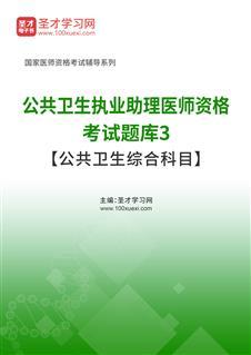 2019年公共卫生执业助理医师资格考试题库3【公共卫生综合科目】