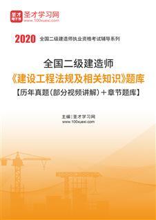 2020年二级建造师《建设工程法规及相关知识》题库【历年真题(视频讲解)+章节题库+考前押题】