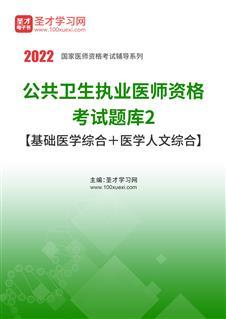 2019年公共卫生执业医师资格考试题库2【基础医学综合+医学人文综合】