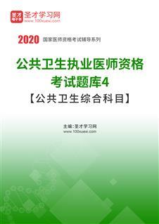 2019年公共卫生执业医师资格考试题库4【公共卫生综合科目】