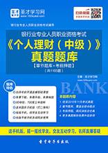 2017年上半年银行业专业人员职业资格考试《个人理财(中级)》真题题库【章节题库+考前押题】
