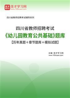 2020年四川省教师招聘考试《幼儿园教育公共基础》题库【历年真题+章节题库+模拟试题】