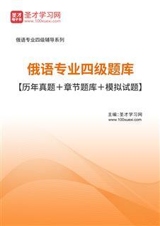 2020年俄语专业四级题库【历年真题+章节题库+模拟试题】
