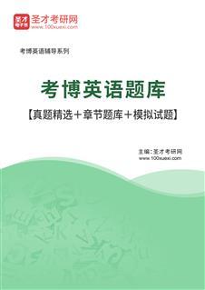 2020年考博英语题库【真题精选+章节题库+模拟试题】