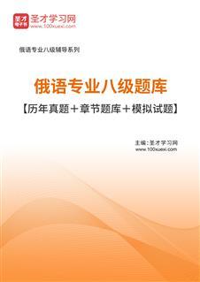 2020年俄语专业八级题库【历年真题+章节题库+模拟试题】