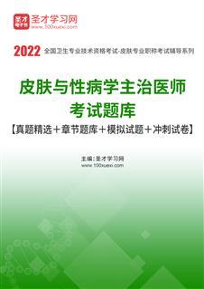 2020年皮肤与性病学主治医师考试题库