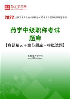 2020年药学中级职称考试题库【章节题库+模拟试题】