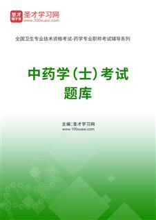 2020年中药学(士)考试题库