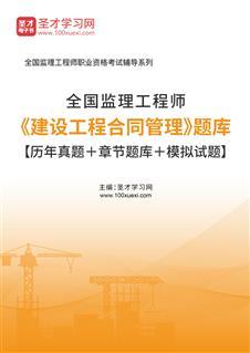 2020年监理工程师《建设工程合同管理》题库【历年真题+章节题库+模拟试题】