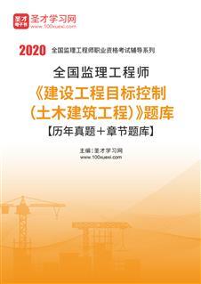2020年监理工程师《建设工程质量、投资、进度控制》题库【历年真题+章节题库+考前押题】