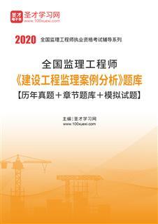 2020年监理工程师《建设工程监理案例分析》题库【历年真题+章节题库+模拟试题】