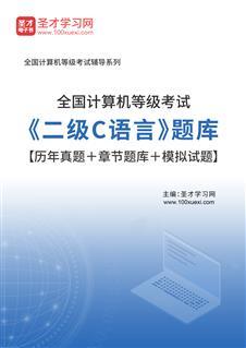 2018年9月全国计算机等级考试《二级C语言》题库【历年真题+章节题库+模拟试题】
