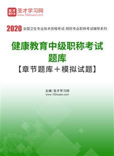 2020年健康教育中级职称考试题库【章节题库+模拟试题】