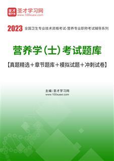 2020年营养学(士)考试题库【真题精选+章节题库】
