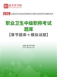 2020年职业卫生中级职称考试题库【章节题库+模拟试题】