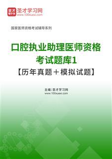 2020年口腔执业助理医师资格考试题库1【历年真题+模拟试题】