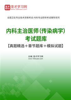 2020年内科主治医师(传染病学)考试题库【章节题库+模拟试题】