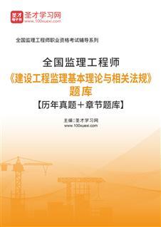 2020年监理工程师《建设工程监理基本理论与相关法规》题库【历年真题+章节题库+考前押题】