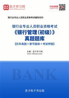 2019年上半年银行业专业人员职业资格考试《银行管理(初级)》真题题库【历年真题+章节题库+考前押题】