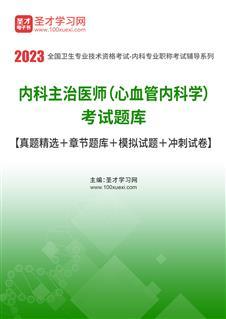 2020年内科主治医师(心血管内科学)考试题库【真题精选+章节题库+模拟试题】