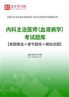 2020年内科主治医师(血液病学)考试题库【真题精选+章节题库+模拟试题】