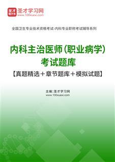2020年内科主治医师(职业病学)考试题库【真题精选+章节题库+模拟试题】