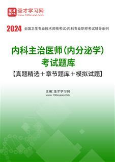 2020年内科主治医师(内分泌学)考试题库【章节题库+模拟试题】