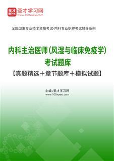 2020年内科主治医师(风湿与临床免疫学)考试题库【章节题库+模拟试题】