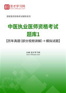 2020年中医执业医师资格考试题库1【历年真题+模拟试题】